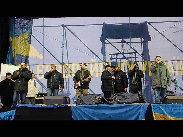 Тарас Чубай і Піккардійська Терція - Лента за лентою (Євромайдан Київ 15.12.2013)