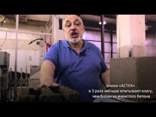 Испытание керамзитобетонных блоков