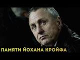 Памяти Йохана Кройфа