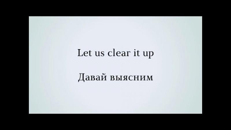 Let us clear it up - Давай выясним. Small Talk - сделайте фразу своей! 36