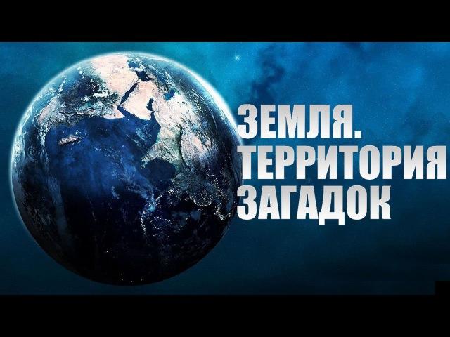 Земля. Территория загадок. В ожидании конца света (2016)