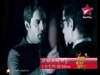 Как назвать эту любовь/Iss Pyaar Ko Kya Naam Doon (2011 - 2012) ТВ-ролик №2