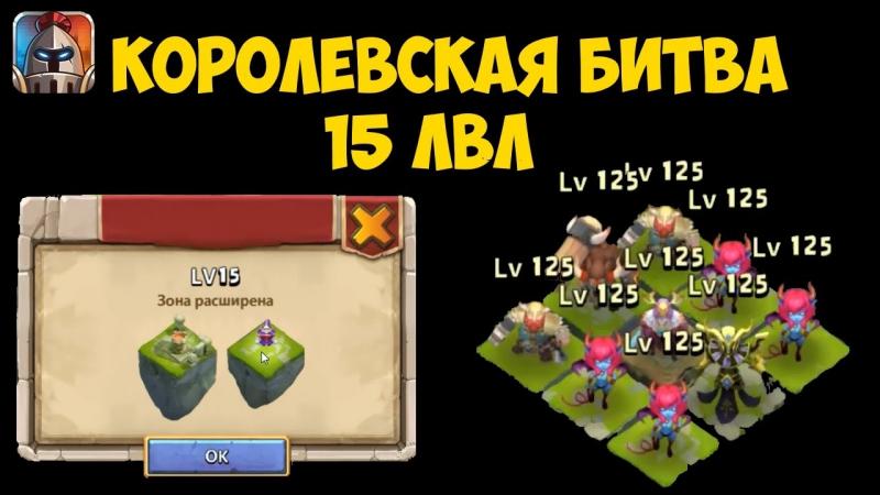 Битва Замков Королевская Битва 15 уровень
