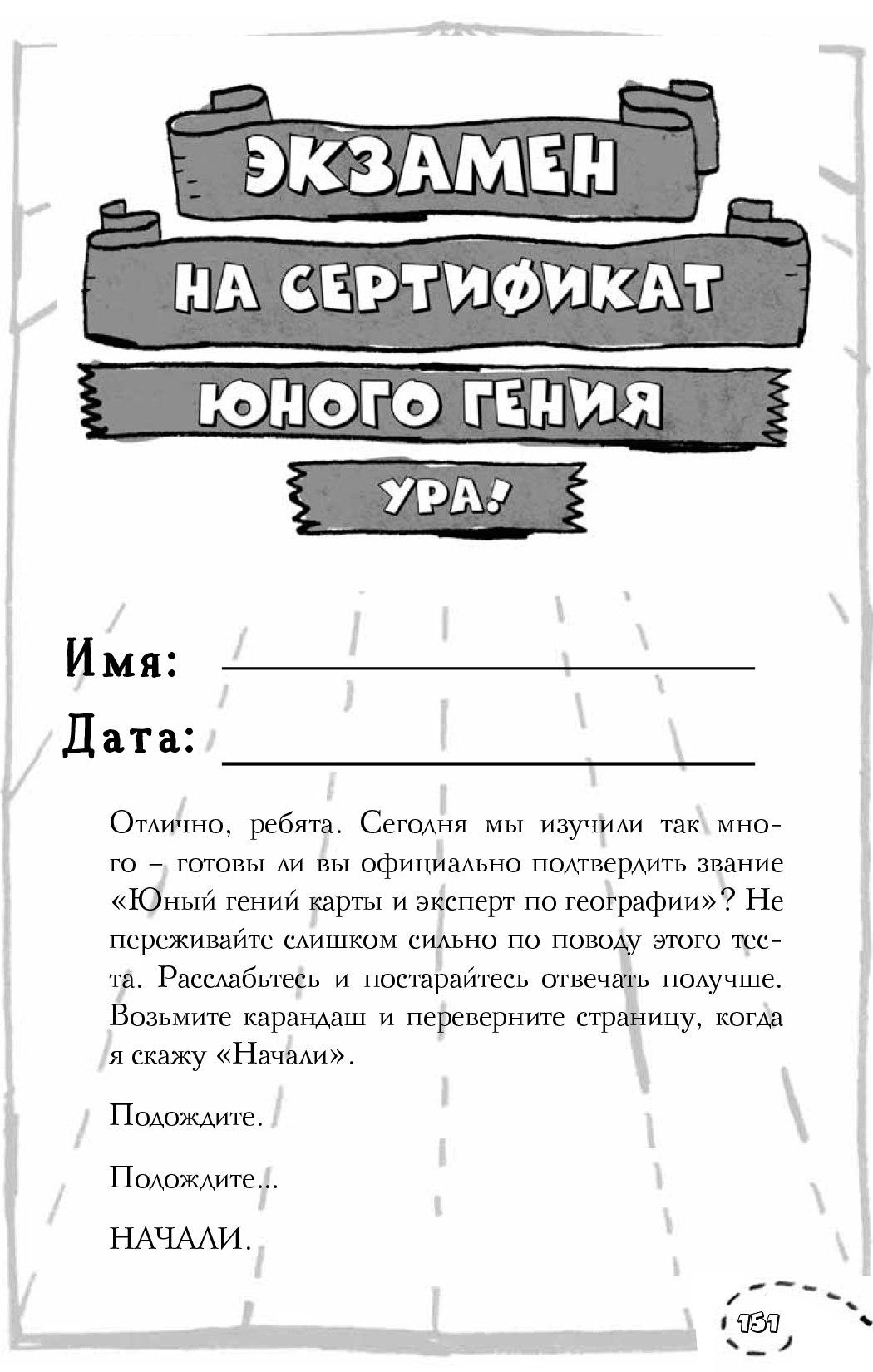 Кен Дженнингс Карты и География