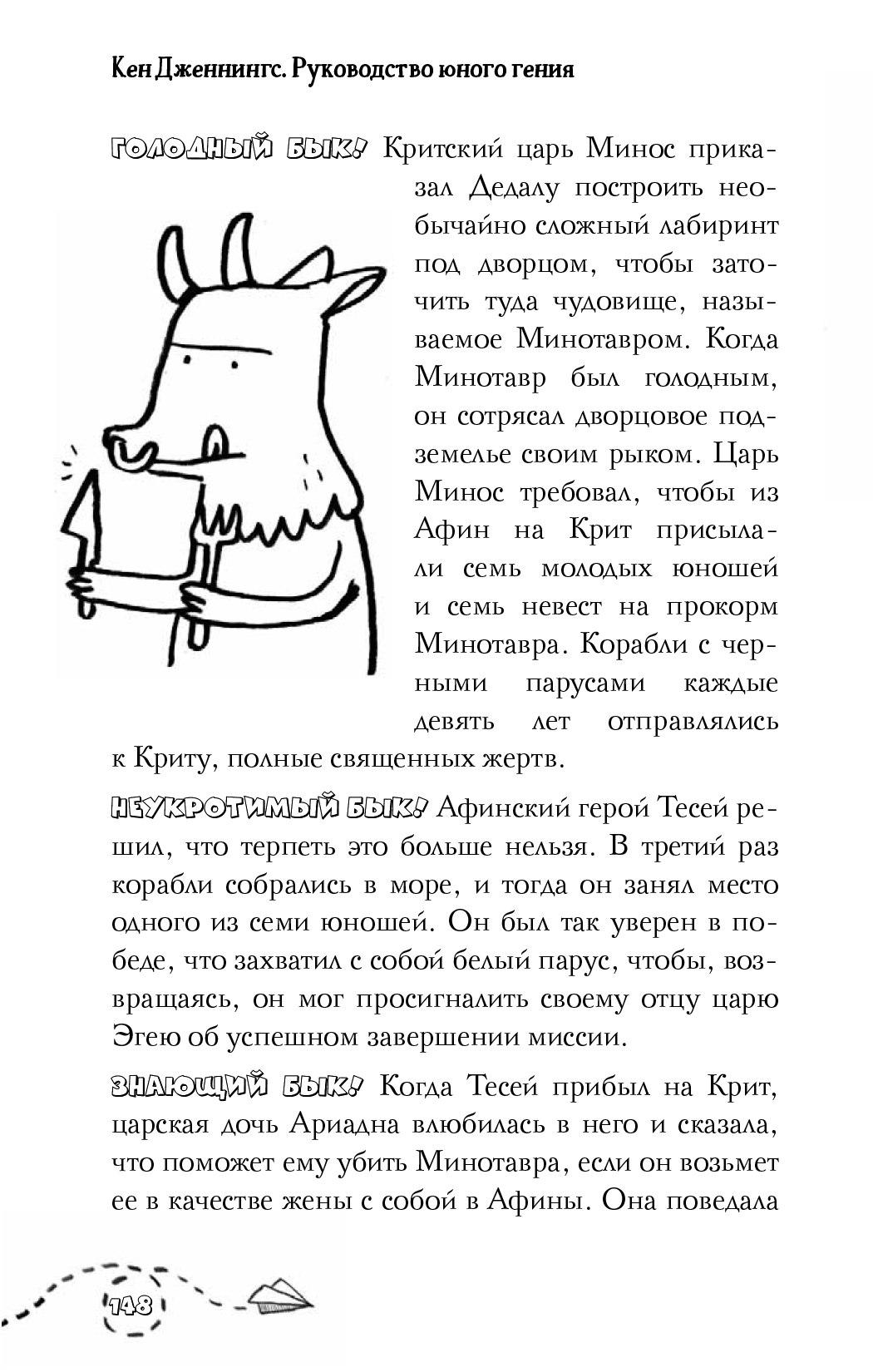 Кен Дженнингс Греческие мифы