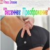 """III Fitness Intensive """"Весеннее Преображение"""""""