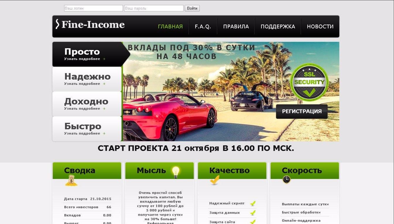 Fine Income