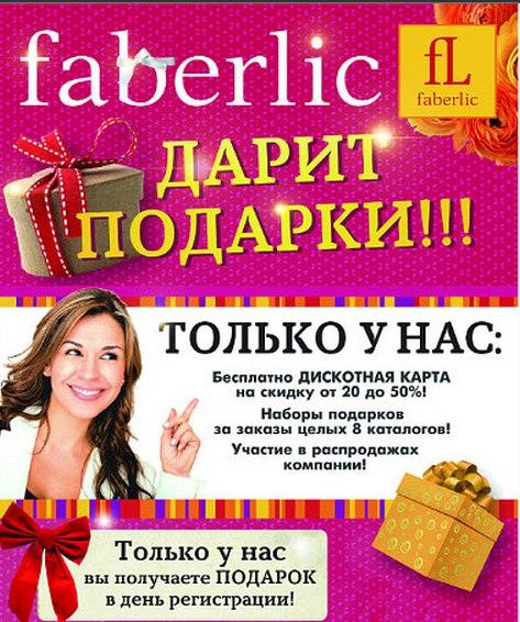 Faberlic beauty cafe