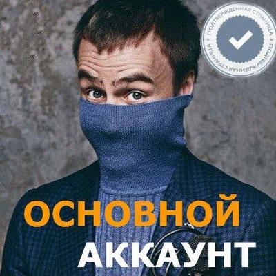 Иван Трансерфер