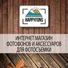 Фотофоны-Happy Fons, аксессуары для фотосъемки.