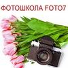 Фотошкола FOTO7