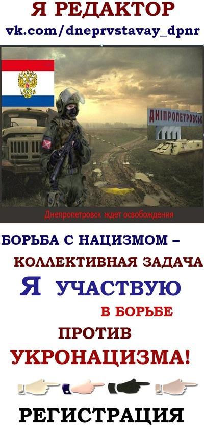 Приднепровское Ополчение
