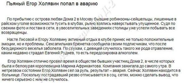 новости дома 2 вконтакте