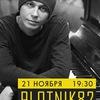 "21.11: Дмитрий Дубров ""PLOTNIK82"" в Воронеже"