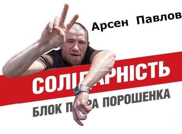 """Порошенко уволил Туку с должности главы Луганской ОВГА, - """"Интерфакс-Украина"""" - Цензор.НЕТ 1485"""
