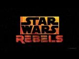 Зв здные Войны Повстанцы Star Wars Rebels сез_00_7587