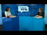 02.06.15 «Прямая речь» с  Натальей Соколовой