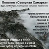 Полигон ПТО-2 «Северная Самарка». Нет свалке!