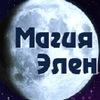 Черный Маг Элен - Магия в Ростове