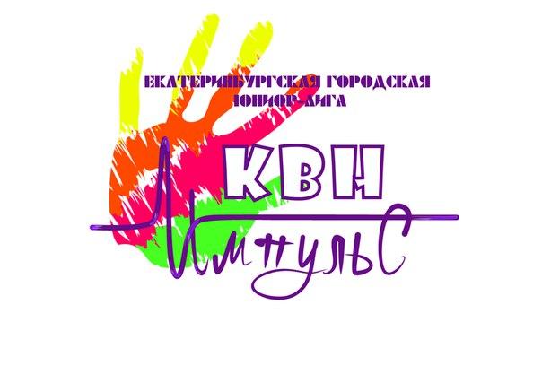 Картинки по запросу Екатеринбургская городская юниор-лига КВН «Импульс»