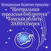 """МБУ """"ЦЕНТРАЛЬНАЯ ГОРОДСКАЯ БИБЛИОТЕКА"""" г.Северск"""