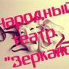 Народный театр «Зеркало»
