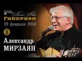 Александр Мирзаян (1).