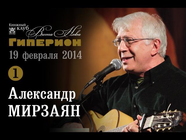 Александр Мирзаян (1). Гиперион, 19.02.14