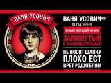 Stand Up ТНТ Ваня Усович О комнате страха