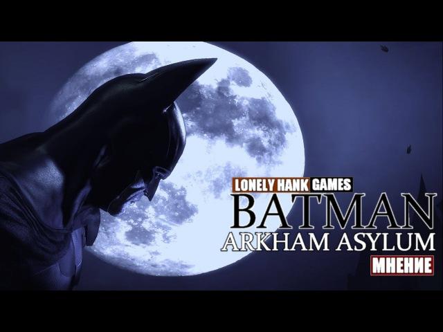 Batman:Arkham Asylum-[Обзор]