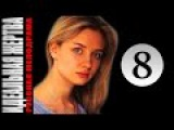 Идеальная жертва 8 серия  (2015) Мелодрама,сериал,фильм,кино