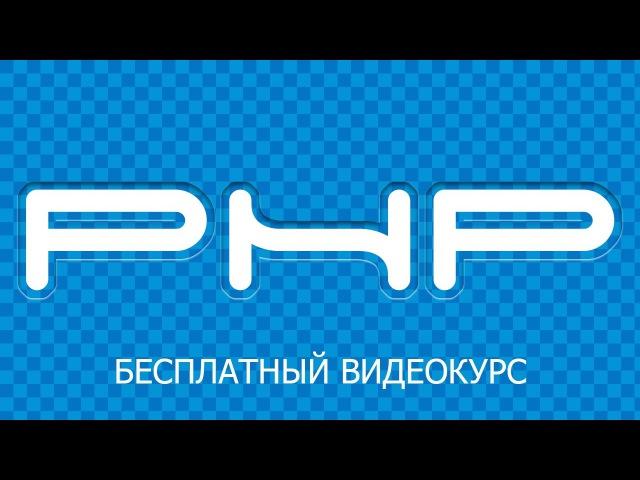 [PHP]Куки и сессии(Урок 26)