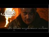 MADO - Не будите неизвестного солдата (Official Video)