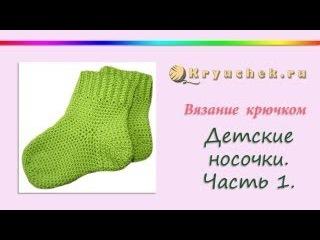 Вязание крючком детских носочек. Часть 1 (Crochet children's sock. Part 1)