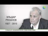 Эльдар Рязанов: Любимый режиссер любимых фильмов