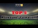 FIFA 15 / TOP 5 Формации / TOP 5 Formations Ultimate Team / Head to Head