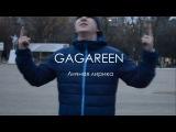 Gagareen - Личная лирика
