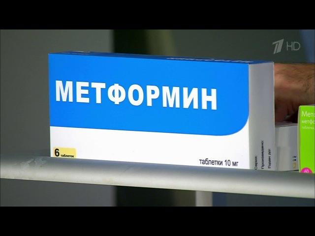 Жить здорово Врач назначил метформин 25 02 2016