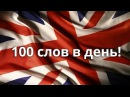 Уроки английского языка - Как учить до 100 слов в день? - Урок английского 2