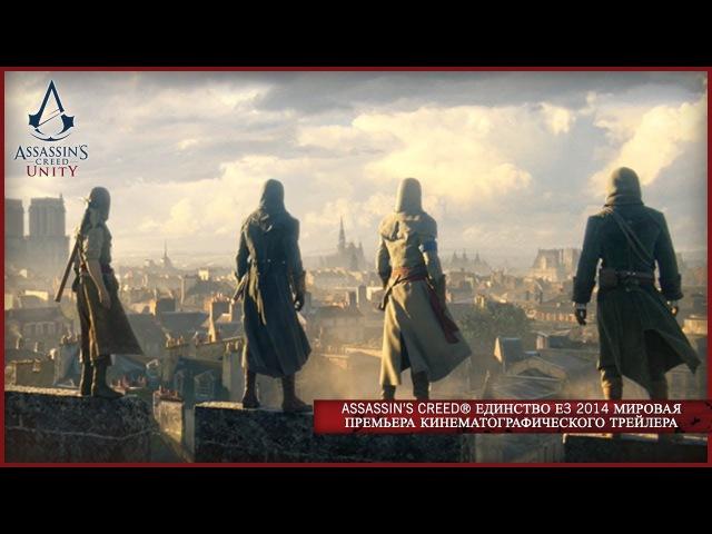 Assassins Creed Единство - Русский трейлер (Е3, 2014)