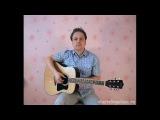 Видео уроки игры на гитаре - дмитрий бас #3