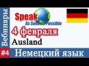 Видео уроки немецкого языка - Елена Шипилова #3