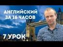 Видео уроки английского языка - Полиглот 16 с Петровым. Английский, немецкий с нуля за 16 часов #3