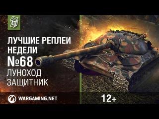 Лучшие Реплеи Недели с Кириллом Орешкиным #68 [World of Tanks]