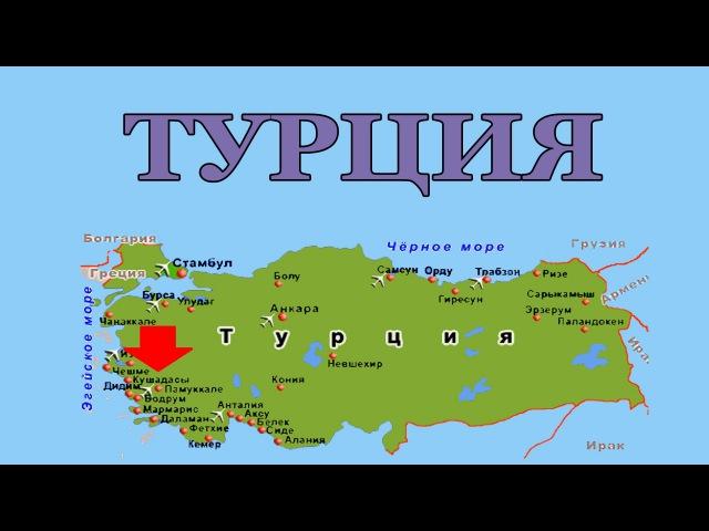 Турция. География для малышей в картинках