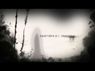 Квеструм | Амнезия | Волжский | квесты в реальности | Чернобыль | Припять | Квест | questroom