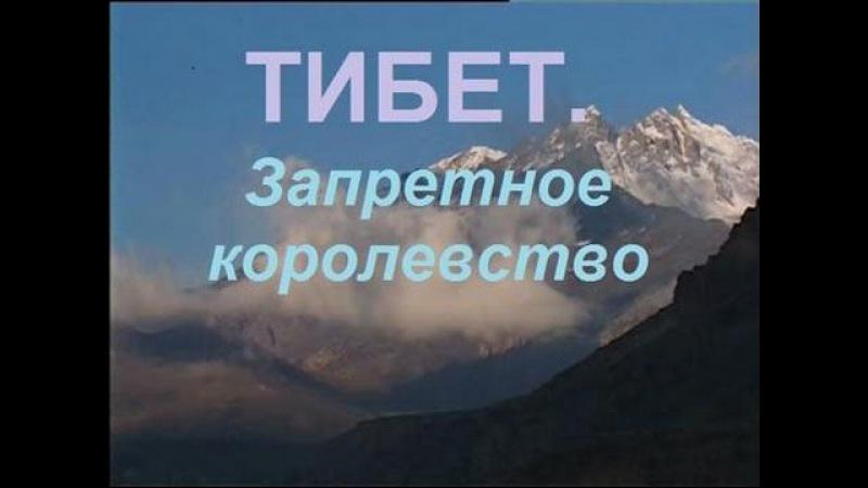 GEO: Тибет: Запретное Королевство (2004) / фильм первый