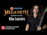 Специальный репортаж Pop-music с мастер-класса Kiko Loureiro (Megadeth Russia)