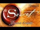Код Моисея. Секрет 4