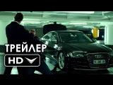 ПЕРЕВОЗЧИК: НАСЛЕДИЕ Официальный Трейлер (2015) - Эд Скрейн HD